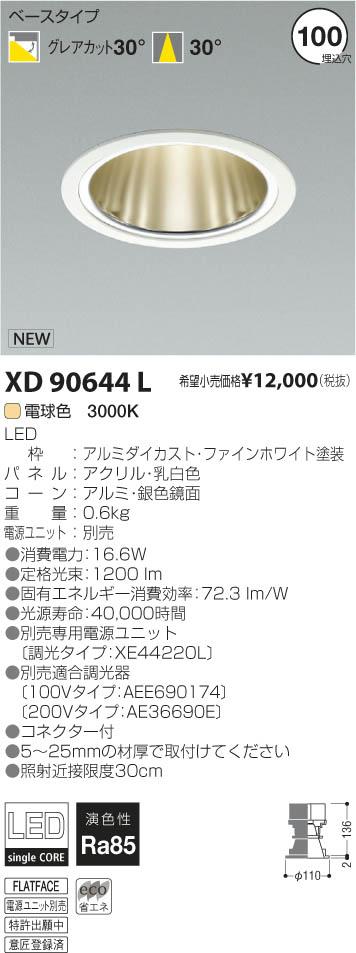 XD90644L コイズミ照明 施設照明 cledy spark COBシングルコアハイパワーLEDダウンライト 深型ベースタイプ HID35W相当 1500lmクラス 電球色 調光タイプ