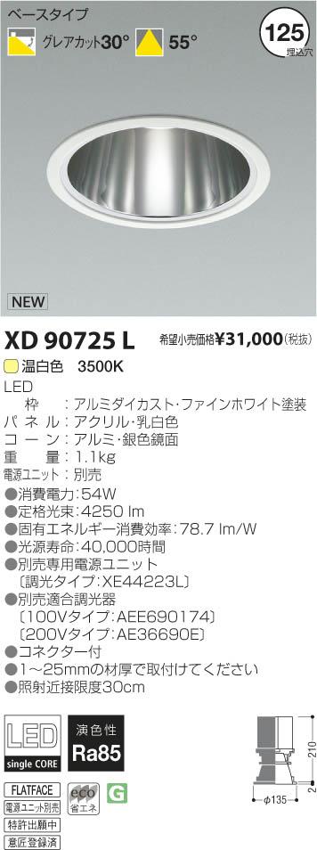XD90725L コイズミ照明 施設照明 cledy spark COBシングルコアハイパワーLEDベースダウンライト FHT57W×3クラス 温白色 調光タイプ