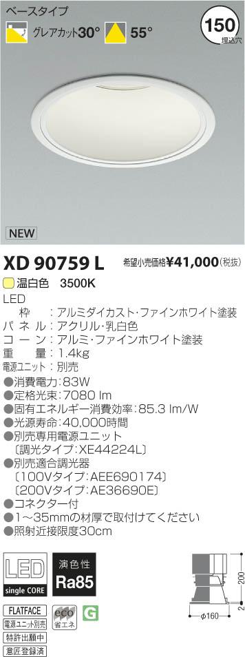 XD90759L コイズミ照明 施設照明 cledy spark COBシングルコアハイパワーLEDベースダウンライト HID150Wクラス 温白色 調光タイプ