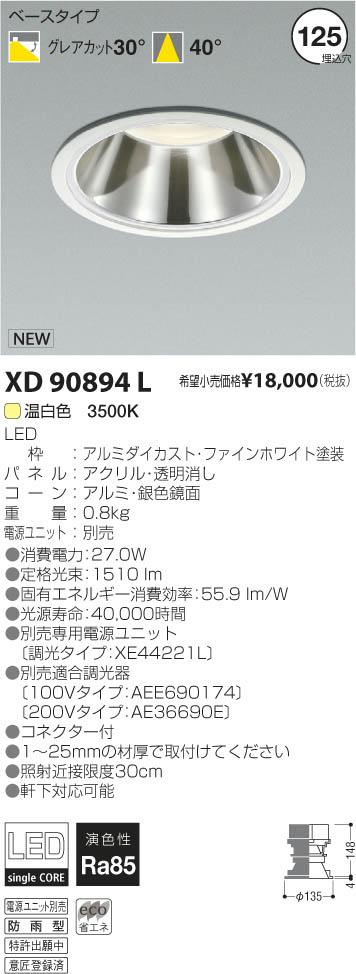 XD90894L コイズミ照明 施設照明 cledy spark LED軒下ダウンライト ベースタイプ HID35W相当 1500lmクラス 温白色