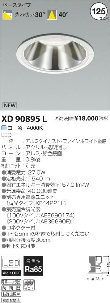 XD90895L コイズミ照明 施設照明 cledy spark LED軒下ダウンライト ベースタイプ HID35W相当 1500lmクラス 白色