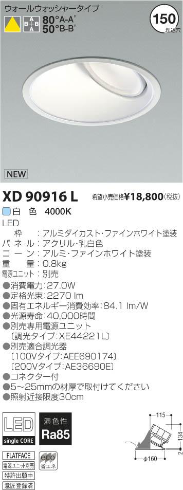 XD90916L コイズミ照明 施設照明 cledy spark COBシングルコアハイパワーLEDウォールウォッシャーダウンライト HID70W相当 2500lmクラス 白色 調光