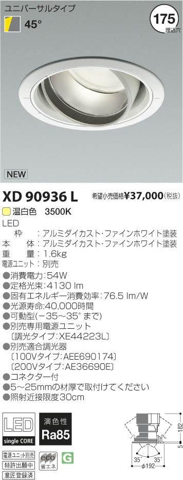 XD90936L コイズミ照明 施設照明 cledy spark COBシングルコアハイパワーLEDダウンライト ユニバーサルタイプ FHT57W×3クラス 温白色 45°調光
