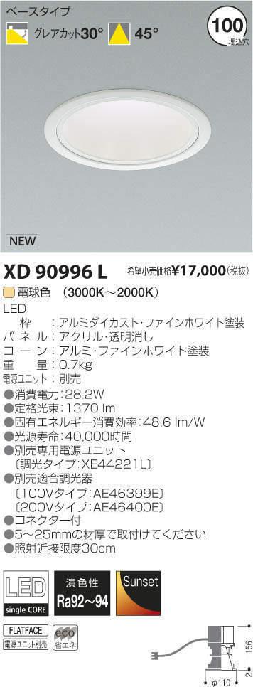 XD90996L コイズミ照明 施設照明 cledy spark sunset LEDベースダウンライト HID35W相当 1500lmクラス 電球色 調光可