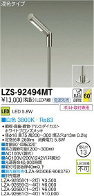 LZS-92494MT 大光電機 施設照明 LEDディスプレイスポットライト Q+ COBタイプ 12Vダイクロハロゲン20W相当 電源別置タイプ 混色タイプ 調光 LZS-92494MT