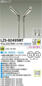 LZS-92495MT 大光電機 施設照明 LEDディスプレイスポットライト Q+ COBタイプ 12Vダイクロハロゲン20W相当 電源別置タイプ 混色タイプ 調光 LZS-92495MT