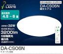 DA-CS06N ◇【当店おすすめ品 在庫あり!即日発送できます。】 エルランテLED照明器具 リモコン付き多機能LEDシーリングライト 調光・…