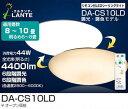 DA-CS10LD ◇【当店おすすめ品 在庫あり!即日発送できます。】エルランテLED照明器具 リモコン付き多機能LEDシーリングライト 調光・…