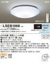 ☆◇LSEB1068 【当店おすすめ品 在庫あり!即日発送できます。】 パナソニック Panasonic 照明器具 LEDシーリングライ…