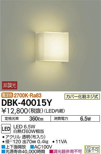 dbk-40015y