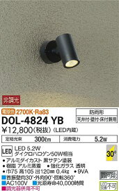 DOL-4824YB 大光電機 照明器具 LEDアウトドアスポットライト φ53タイプ 天井付・壁付・床付兼用 電球色 12Vダイクロハロゲン50W相当 DOL-4824YB
