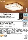 パナソニック Panasonic 照明器具和風LEDシーリングライト 調光・調色タイプLGBZ0806【〜6畳】