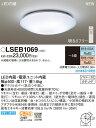 ☆◇LSEB1069 【当店おすすめ品 在庫あり!即日発送できます。】 パナソニック Panasonic 照明器具 LEDシーリングライト 調光・調色タ…