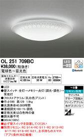 OL251709BC オーデリック 照明器具 CONNECTED LIGHTING LEDシーリングライト Bluetooth対応 調光・調色タイプ 【〜8畳】