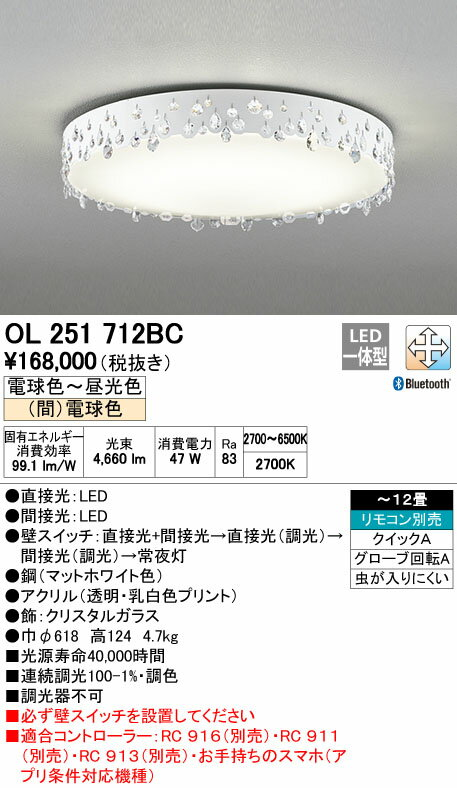 OL251712BC オーデリック 照明器具 CONNECTED LIGHTING LEDシーン演出シーリングライト DuaLuce SWAROVSKI Bluetooth対応 調光・調色 【〜12畳】