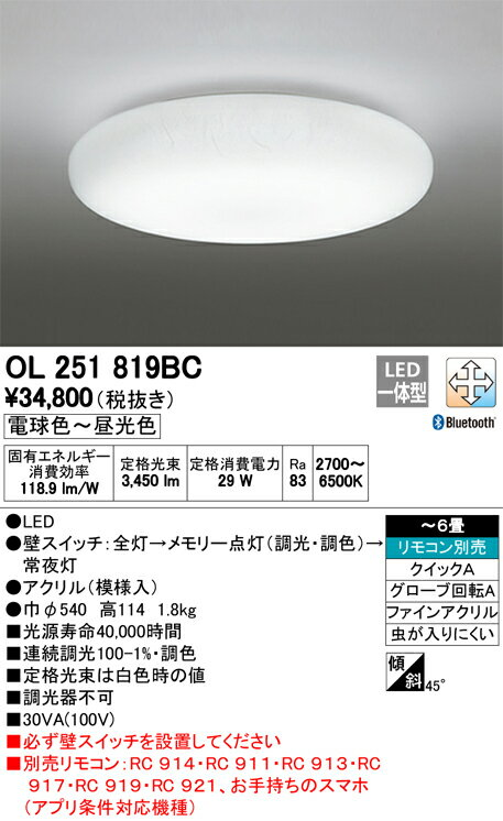 OL251819BC オーデリック 照明器具 CONNECTED LIGHTING LED和風シーリングライト LC-FREE Bluetooth対応 調光・調色タイプ 【〜6畳】