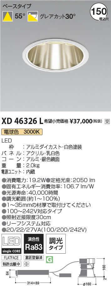 XD46326L コイズミ照明 施設照明 Wlief対応 credy sparkシリーズ COBハイパワーLEDダウンライト ベースタイプ HID35W相当 1500lmクラス グレアカット30° 電球色