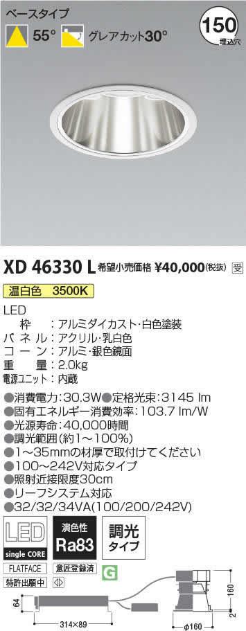 XD46330L コイズミ照明 施設照明 Wlief対応 credy sparkシリーズ COBハイパワーLEDダウンライト ベースタイプ HID70W相当 2500lmクラス グレアカット30° 温白色