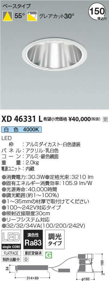 XD46331L コイズミ照明 施設照明 Wlief対応 credy sparkシリーズ COBハイパワーLEDダウンライト ベースタイプ HID70W相当 2500lmクラス グレアカット30° 白色