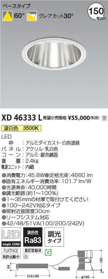 XD46333L コイズミ照明 施設照明 Wlief対応 credy sparkシリーズ COBハイパワーLEDダウンライト ベースタイプ HID100W相当 5500lmクラス グレアカット30° 温白色