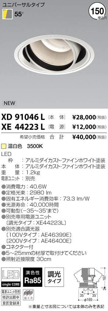 XD91046L コイズミ照明 施設照明 cledy spark COBシングルコアハイパワーLEDユニバーサルダウンライト HID70W相当 2500lmクラス 温白色 55°