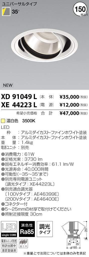 XD91049L コイズミ照明 施設照明 cledy spark COBシングルコアハイパワーLEDユニバーサルダウンライト HID100W相当 4000lmクラス 温白色 35°