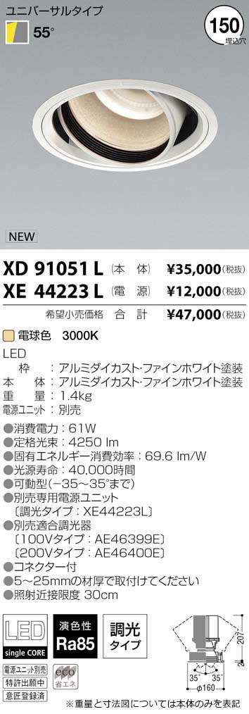 XD91051L コイズミ照明 施設照明 cledy spark COBシングルコアハイパワーLEDユニバーサルダウンライト HID100W相当 4000lmクラス 電球色 55°
