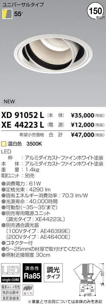 XD91052L コイズミ照明 施設照明 cledy spark COBシングルコアハイパワーLEDユニバーサルダウンライト HID100W相当 4000lmクラス 温白色 55°