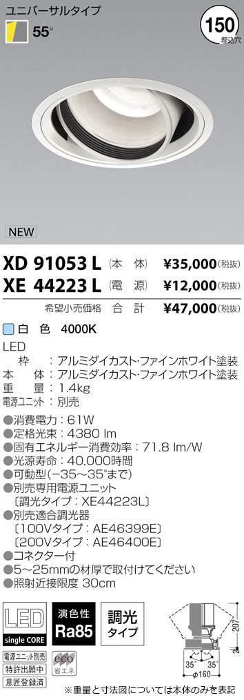 XD91053L コイズミ照明 施設照明 cledy spark COBシングルコアハイパワーLEDユニバーサルダウンライト HID100W相当 4000lmクラス 白色 55°