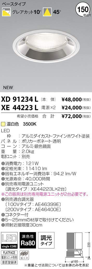 XD91234L コイズミ照明 施設照明 cledy spark HIGH POWER LEDダウンライト ベースタイプ HID250W相当 12500lmクラス 温白色
