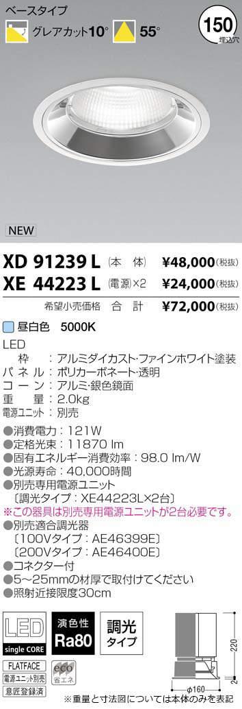 XD91239L コイズミ照明 施設照明 cledy spark HIGH POWER LEDダウンライト ベースタイプ HID250W相当 12500lmクラス 昼白色