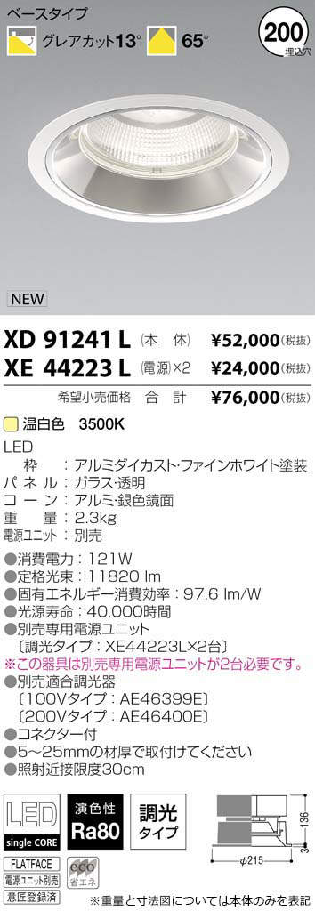 XD91241L コイズミ照明 施設照明 cledy spark HIGH POWER LEDダウンライト ベースタイプ HID250W相当 12500lmクラス 温白色