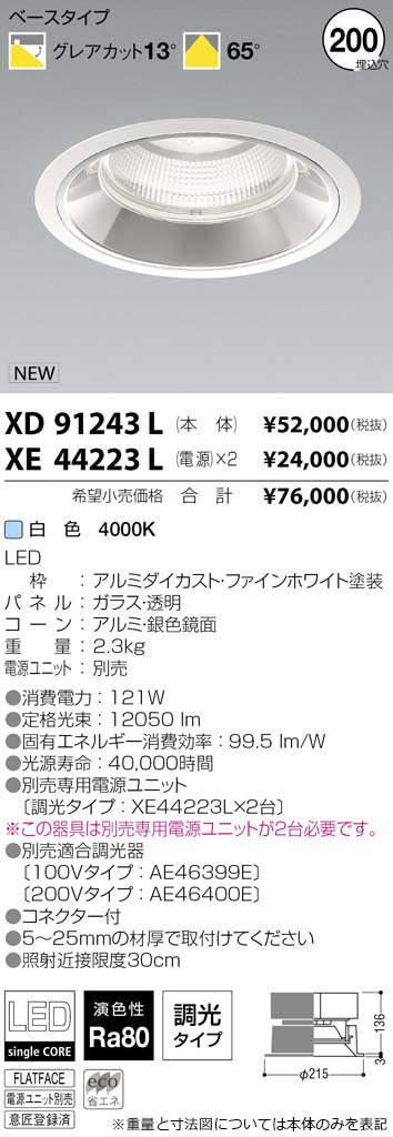XD91243L コイズミ照明 施設照明 cledy spark HIGH POWER LEDダウンライト ベースタイプ HID250W相当 12500lmクラス 白色