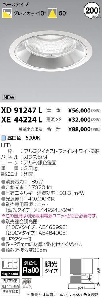 XD91247L コイズミ照明 施設照明 cledy spark HIGH POWER LEDダウンライト ベースタイプ HID400W相当 20000lmクラス 昼白色