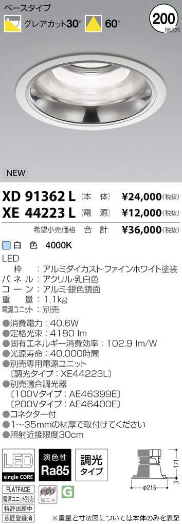 XD91362L コイズミ照明 施設照明 cledy spark COBシングルコアハイパワーLEDダウンライト 深型ベースタイプ HID100W相当 4000lmクラス 白色 60°