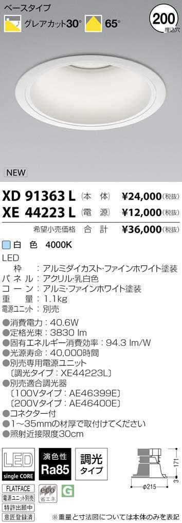 XD91363L コイズミ照明 施設照明 cledy spark COBシングルコアハイパワーLEDダウンライト 深型ベースタイプ HID100W相当 4000lmクラス 白色 65°