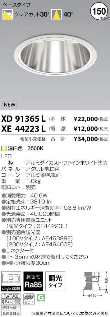 XD91365L コイズミ照明 施設照明 cledy spark COBシングルコアハイパワーLEDダウンライト 深型ベースタイプ HID100W相当 4000lmクラス 温白色 40°