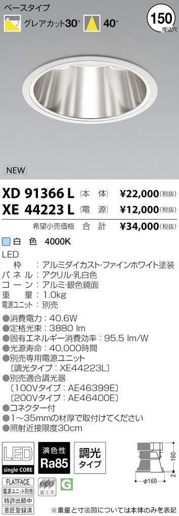 XD91366L コイズミ照明 施設照明 cledy spark COBシングルコアハイパワーLEDダウンライト 深型ベースタイプ HID100W相当 4000lmクラス 白色 40°