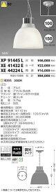 XP91445L コイズミ照明 施設照明 LEDハイパワーペンダントライト 高天井用 電球色 HID150W相当 10000lmクラス 60°本体のみ XP91445L