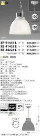 XP91446L コイズミ照明 施設照明 LEDハイパワーペンダントライト 高天井用 温白色 HID150W相当 10000lmクラス 60°本体のみ XP91446L