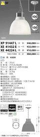 XP91447L コイズミ照明 施設照明 LEDハイパワーペンダントライト 高天井用 白色 HID150W相当 10000lmクラス 60°本体のみ XP91447L