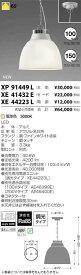 XP91449L コイズミ照明 施設照明 LEDハイパワーペンダントライト 高天井用 電球色 HID100W相当 4000lmクラス 60°本体のみ XP91449L