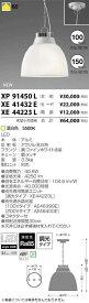 XP91450L コイズミ照明 施設照明 LEDハイパワーペンダントライト 高天井用 温白色 HID100W相当 4000lmクラス 60°本体のみ XP91450L