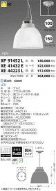 XP91452L コイズミ照明 施設照明 LEDハイパワーペンダントライト 高天井用 昼白色 HID100W相当 4000lmクラス 60°本体のみ XP91452L