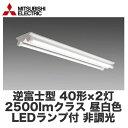 ◇★EL-LKV4382B AHN(25N5) 【当店おすすめ品 即日発送できます】 三菱電機 施設照明 直管LEDランプ搭載ベースライト直付形 LDL40 逆…