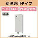SRG-556E 三菱電機 電気温水器 550L 給湯専用 マイコン型・標準圧力型 角形