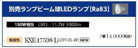★【当店おすすめ!お買得品】コイズミ照明 ランプビーム球LEDランプ 150W相当 電球色 LDR12L-WKXE47598L