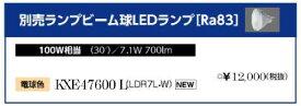 ★【当店おすすめ!お買得品】コイズミ照明 ランプビーム球LEDランプ 100W相当 電球色 LDR7L-WKXE47600L