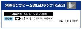 ★【当店おすすめ!お買得品】コイズミ照明 ランプビーム球LEDランプ 100W相当 昼白色 LDR7N-WKXE47601L
