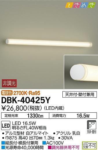 dbk-40425y
